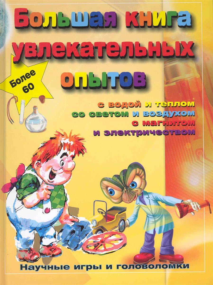Булгаков В. (пер.) Большая книга увлекательных опытов Научные игры и головоломки