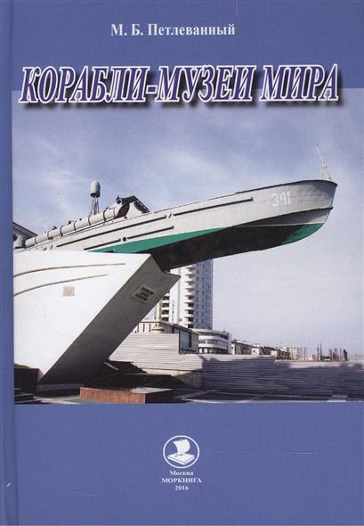Петлеванный М. Корабли-музеи мира