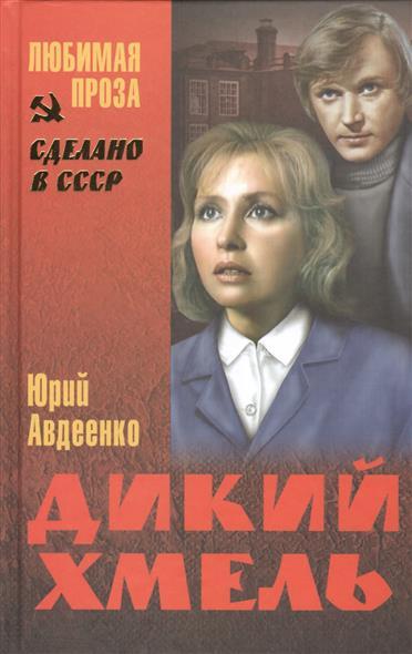Авдеенко Ю. Дикий хмель: роман роман воликов дикий монастырь