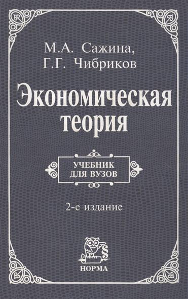 Экономическая теория Сажина+2 изд