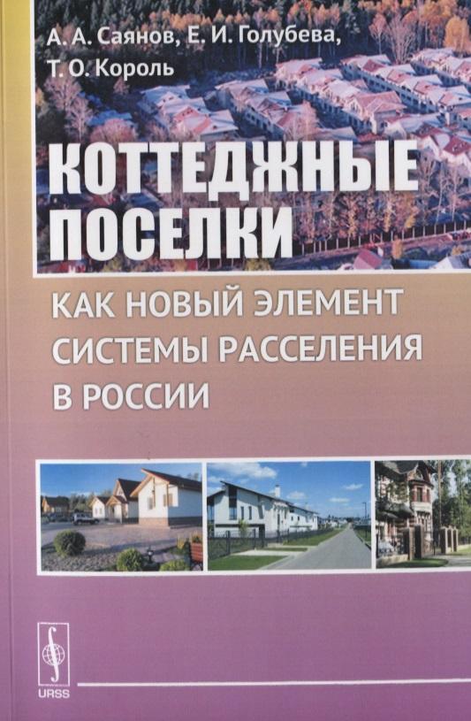 Коттеджные поселки как новый элемент расселения в России