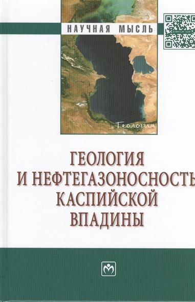 Геология и нефтегазоносность Каспийской впадины
