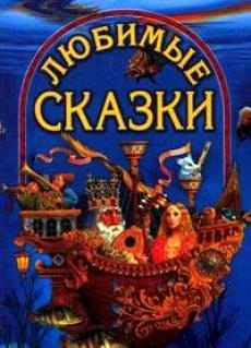 Любимые сказки проф пресс любимые сказки сказки русских писателей