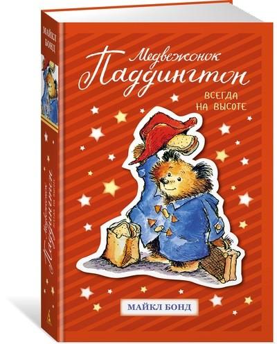 Бонд М. Медвежонок Паддингтон. Всегда на высоте книги азбука медвежонок паддингтон спешит на помощь книга 3