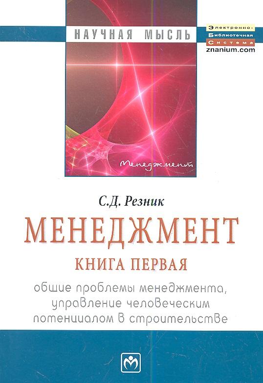 Резник С. Менеджмент. Книга первая. Общие проблемы менеджмента, управление человеческим потенциалом в строительстве. Избранные статьи