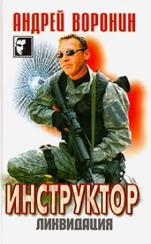 Воронин А. Инструктор 25 Ликвидация