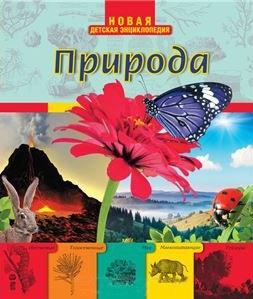Талалаева Е. (ред.) Природа