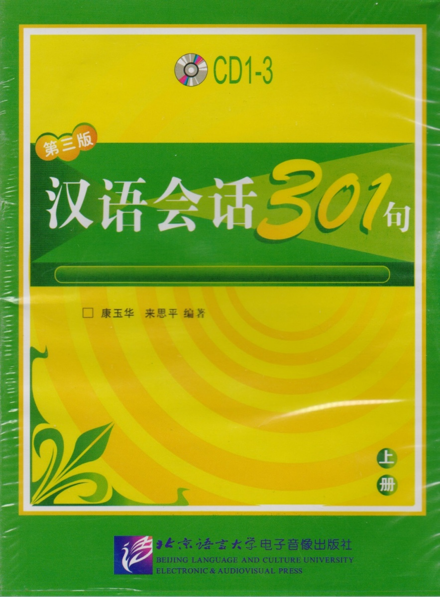Kang Yuhua, Lai Siping Conversational Chinese 301 Vol.1 (3rd edition) / Разговорная китайская речь 301. Часть 1 (Третье издание) - CDs (3) the window office paper sticker pervious to light do not transparent bathroom window shading white frosted glass tint