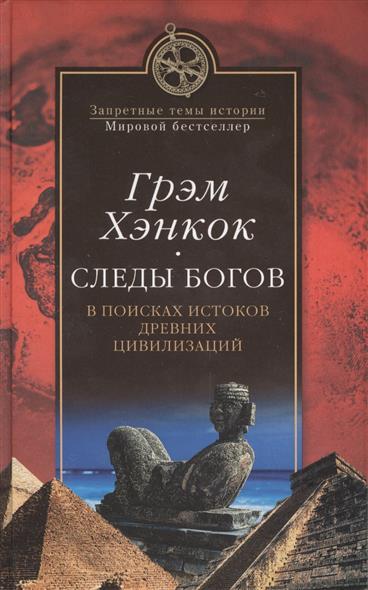 Хэнкок Г. Следы богов. В поисках истоков древних цивилизаций ISBN: 9785444413951