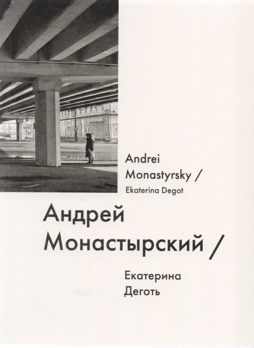 Деготь Е. Андрей Монастырский / Andrei Monastyrsky
