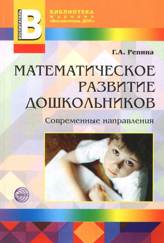 Математическое развитие дошкольников. Совр. направл.