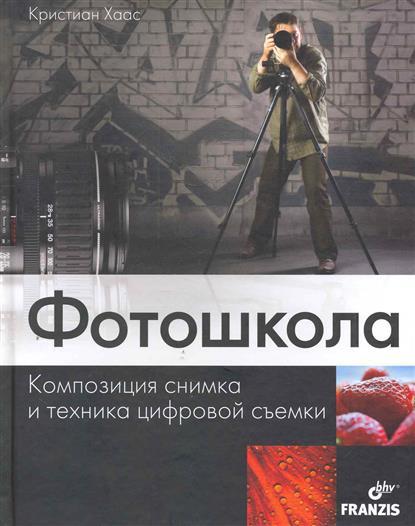 Фотошкола Композиция снимка и техника цифровой съемки