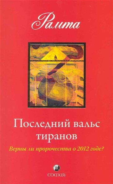 Последний вальс тиранов Верны ли пророчества о 2012 годе