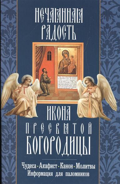 Икона Пресвятой Богородицы Нечаянная радость. Чудеса, акафист, канон, молитвы, информация для паломников