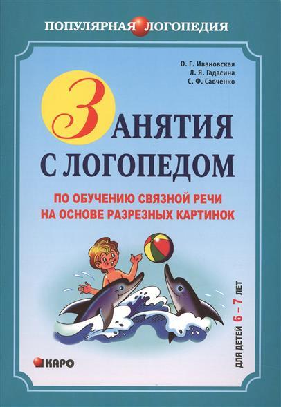 Занятия с логопедом по обучению связной речи детей 6-7 лет на основе разрезных картинок