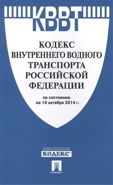 Кодекс внутреннего водного транспорта Российской Федерации по состоянию на 10 октября 2014 г.