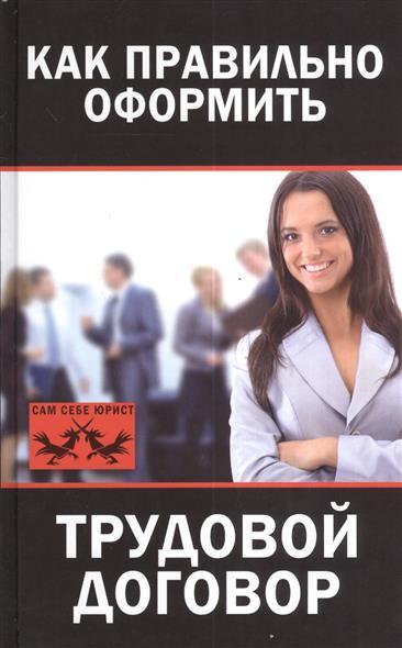 Иванова М. Как правильно оформить трудовой договор трудовой договор