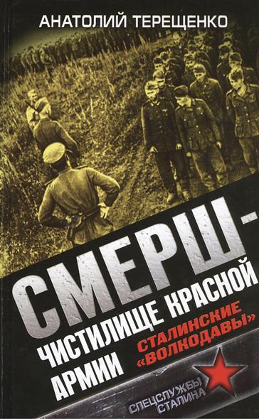 """СМЕРШ - Чистилище Красной Армии. Сталинские """"волкодавы"""""""