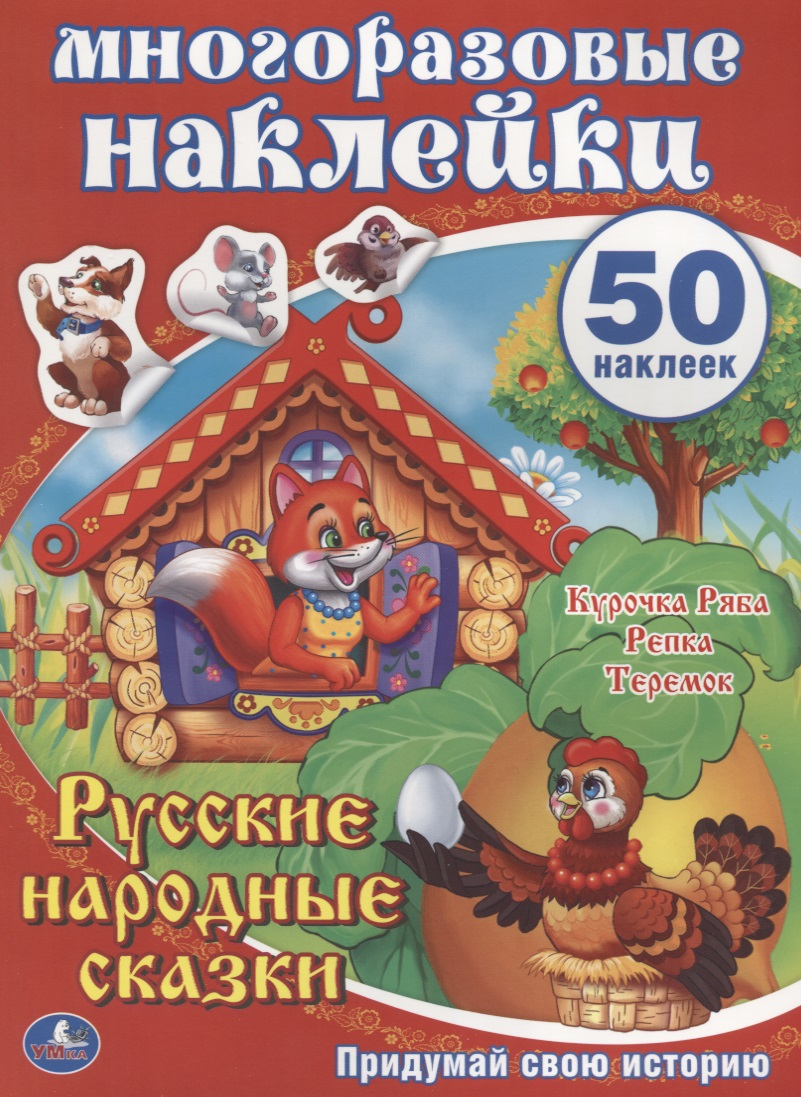 Букин Д. (худ.) Русские народные сказки. Курочка Ряба. Репка. Теремок. Многоразовые наклейки цена