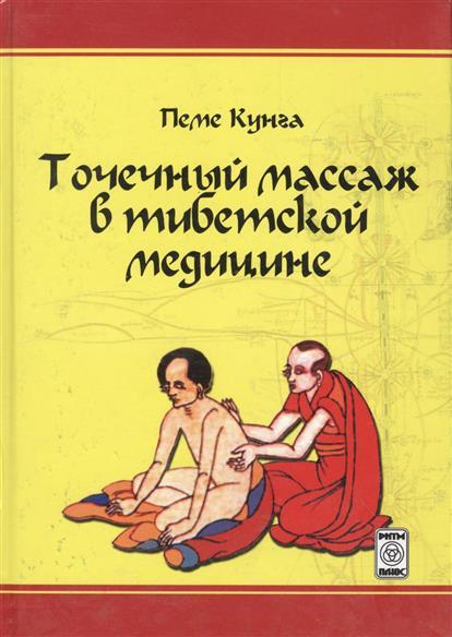 Точечный массаж в тибетской медицине