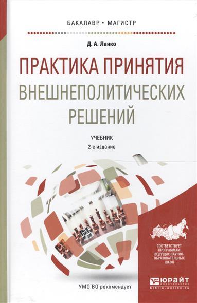 Ланко Д. Практика принятия внешнеполитических решений. Учебник для бакалавриата и магистратуры  джамиля фатыховна скрипнюк международный маркетинг практика учебник для бакалавриата и магистратуры