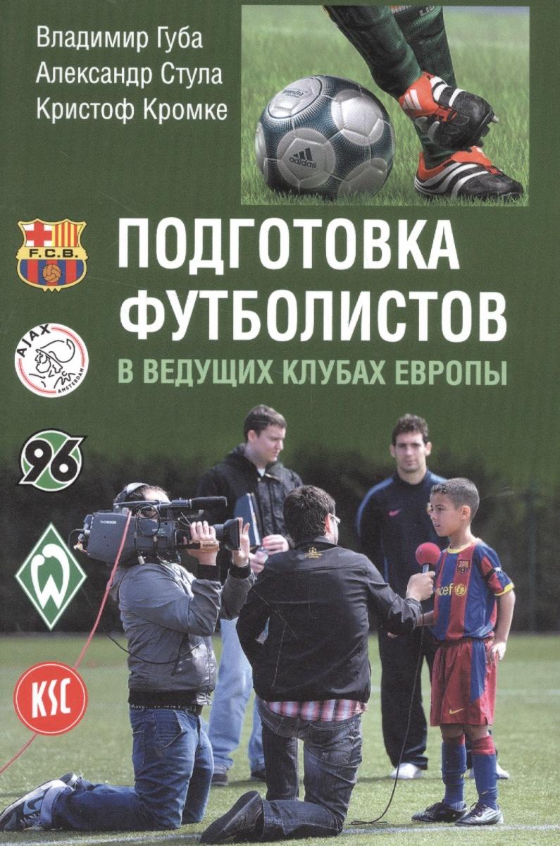 Губа В., Стула А., Кромке К. Подготовка футболистов в ведущих клубах Европы