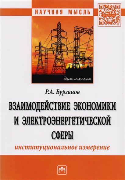 Взаимодействие экономики и электроэнергетической сферы. Институциональное измерение. Монография