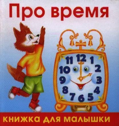 Про время
