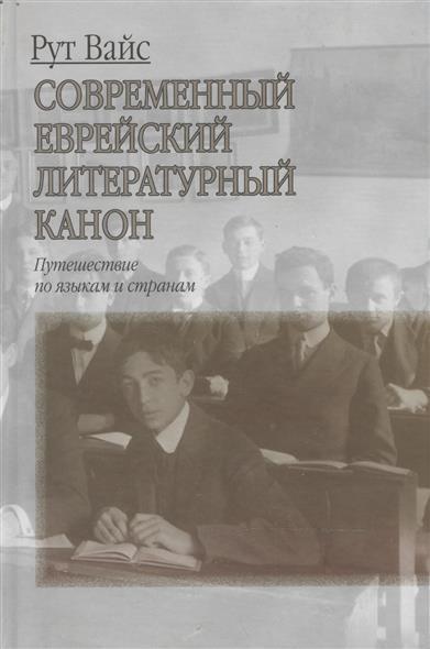 Современный еврейск. литератур. канон