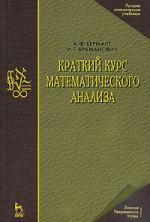 Бермант А. Краткий курс математического анализа