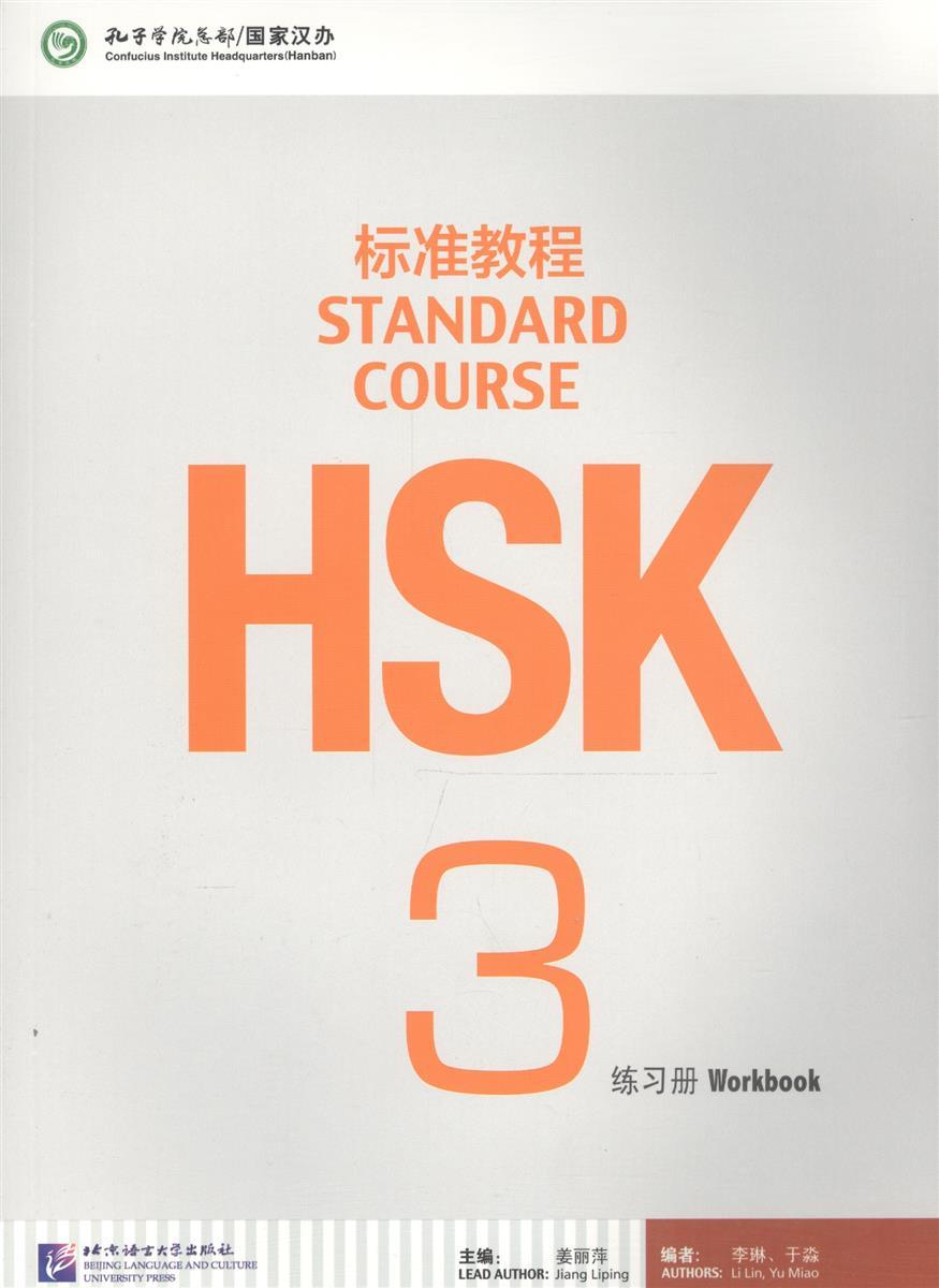Jiang Liping HSK Standard Course 3 - Workbook&CD/ Стандартный курс подготовки к HSK, уровень 3. Рабочая тетрадь с CD (на китайском и английском языках) jiang liping hsk standard course 4b workbook cd стандартный курс подготовки к hsk уровень 4b рабочая тетрадь mp3 cd