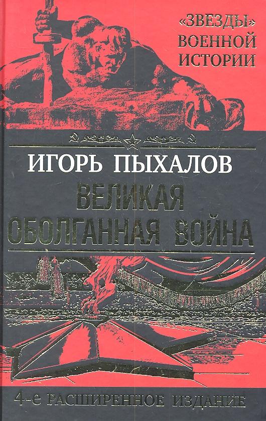 Пыхалов И. Великая оболганная война. 4-е расширенное издание