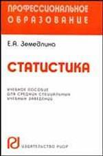 Замедлина Е. Статистика Уч. пос. карман.формат козлова е жилищное право уч пос карман формат