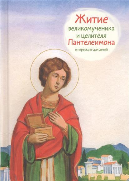 Веронин Т. Житие святого великомученика и целителя Пантелеимона веронин т преподобный савва сторожевский