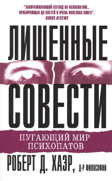 Хаэр Р. Лишенные совести. Пугающий мир психопатов
