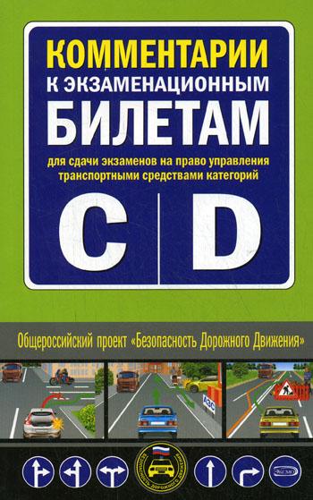 Комм. к экзам. бил. для сдачи экзам. на право управл.трансп. средств. кат. C и D
