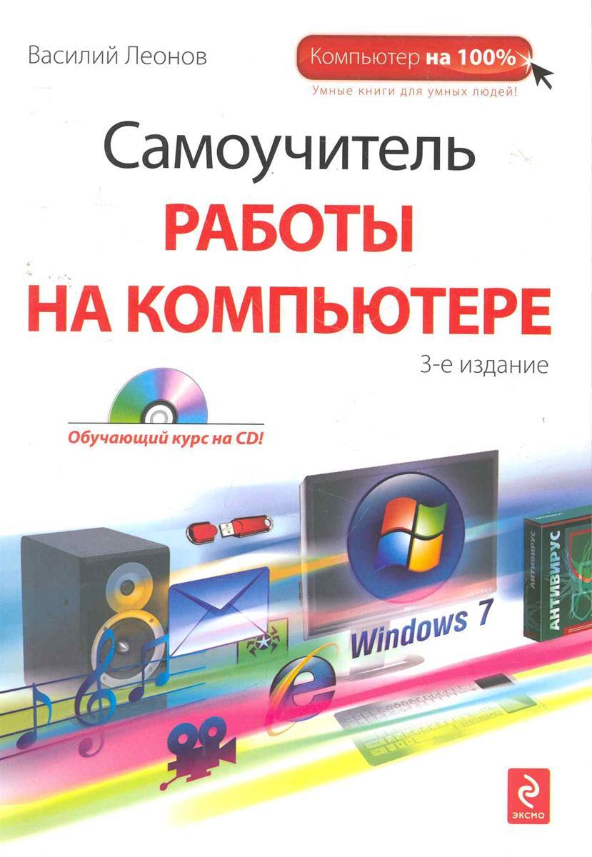 Леонов В. Самоучитель работы на компьютере ISBN: 9785699494804