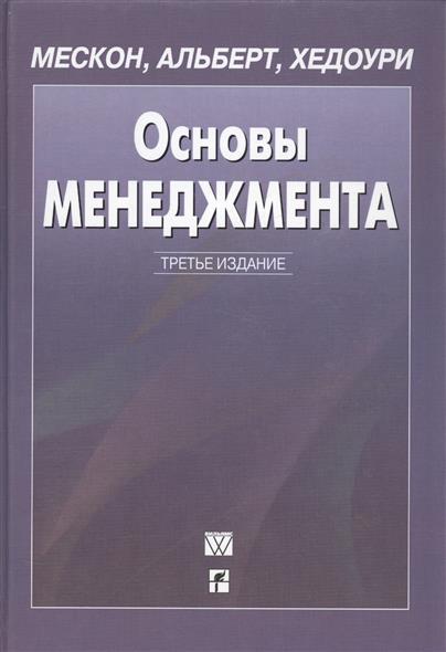 Мескон М., Альберт М., Хедоури Ф. Основы менеджмента мескон м х основы менеджмента 3 е издание
