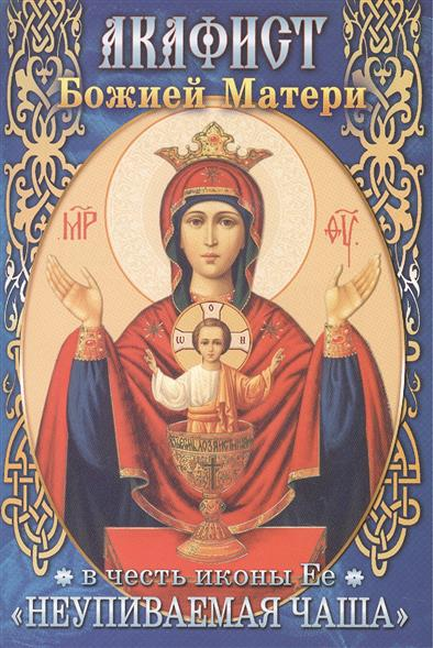 Акафист Божией Матери в честь иконы Ее Неупиваемая Чаша икона янтарная неупиваемая чаша кян 2 218