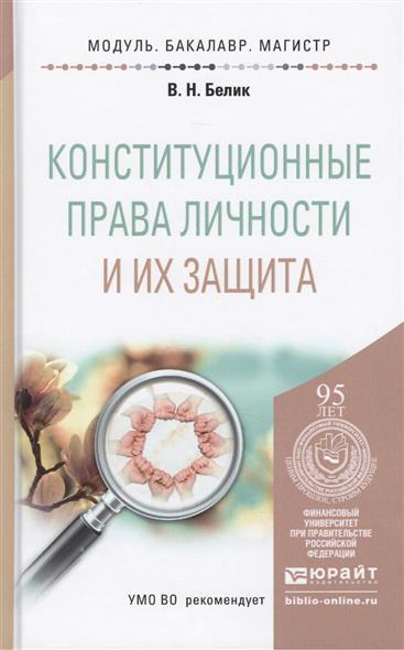 Конституционные права личности и их защита. Учебное пособие для бакалавриата и магистратуры