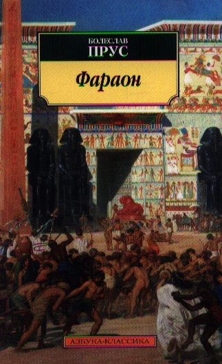 Прус Б. Фараон прус б фараон комплект из 2 книг