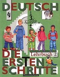 Бим И. Первые Шаги. Учебник немецкого языка для 3 класса. Часть 2 bim and the cloud