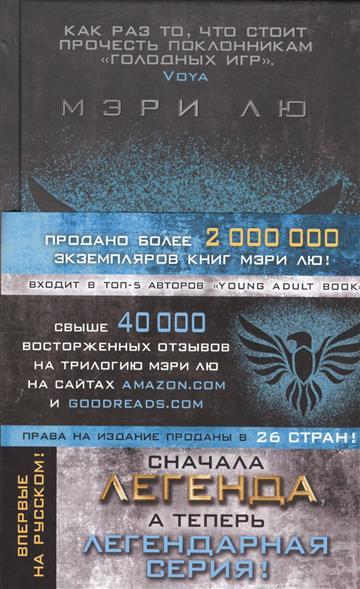 купить Лю М. Гений по цене 349 рублей