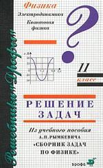 Физика 11 кл