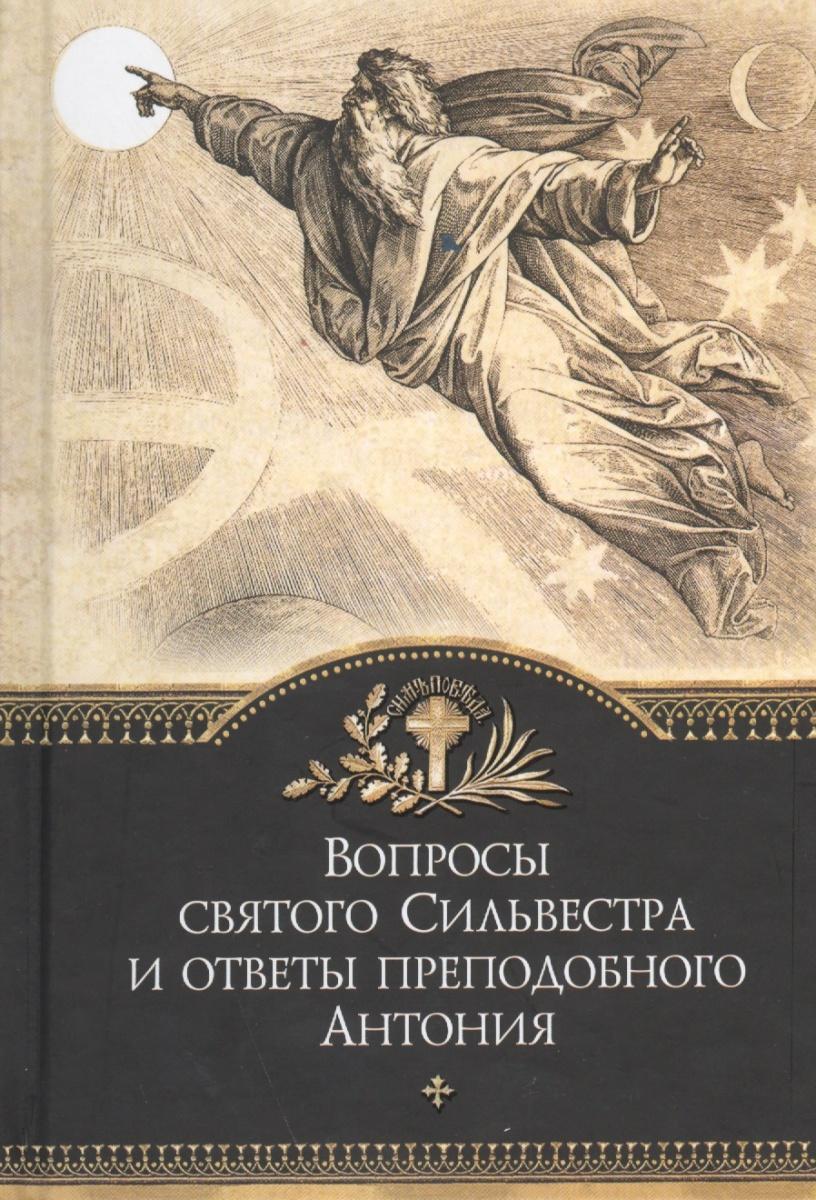 Вопросы святого Сильвестра и ответы преподобного Антония pr jb03 фрагмент триптиха искушение святого антония и босх museum parastone