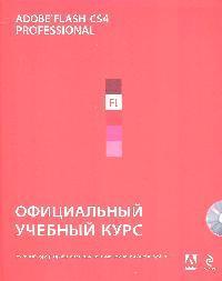 Елистратов Ф.М. (пер.) Adobe Flash CS4 Офиц. учебный курс