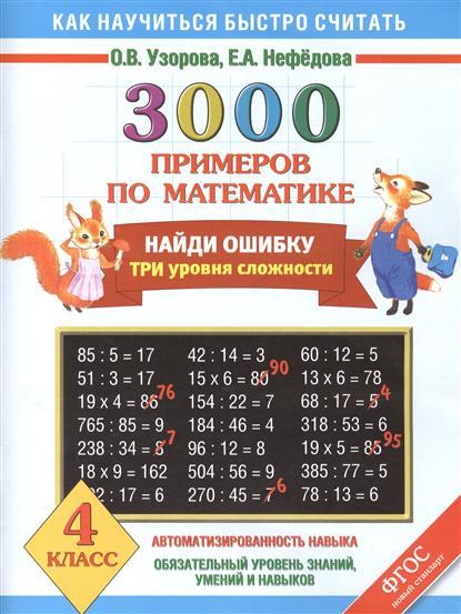 3000 примеров по математике. Найди ошибку. Три уровня сложности. 4 класс