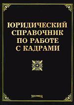 Юридический справочник по работе с кадрами
