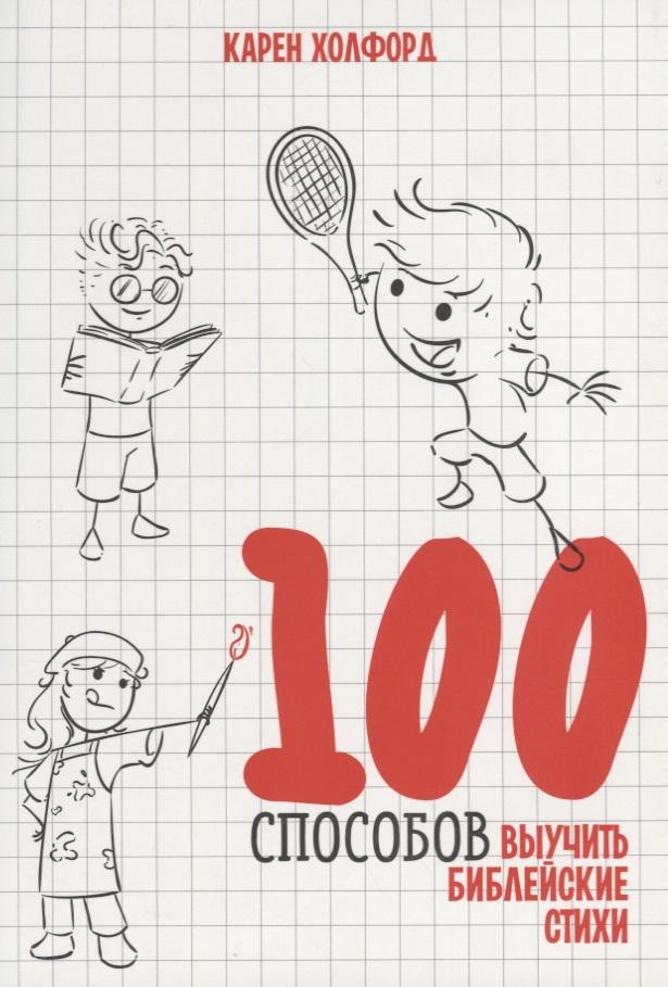 Холфорд К. 100 способов выучить библейские стихи