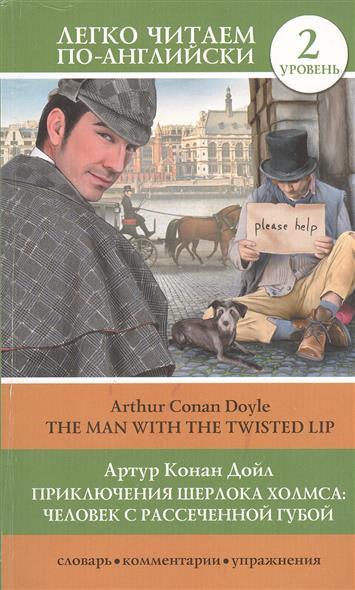 Приключения Шерлока Холмса: Человек с рассеченной губой = The Man with the Twisted Lip. 2 уровень